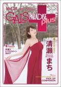 GALS PARADISE plus Vol.18 2017 February