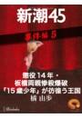 懲役14年・板橋両親惨殺爆破「15歳少年」が彷徨う王国―新潮45 eBooklet 事件編5