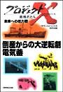 「倒産からの大逆転劇 電気釜」〜町工場一家の総力戦 プロジェクトX