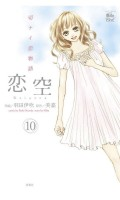 恋空 切ナイ恋物語10