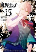 魔界王子 devils and realist(15)【電子特別版】