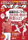 週刊ベースボール 2019年 11/18号