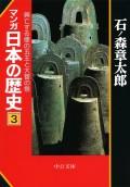 マンガ日本の歴史3 興亡する倭の五王と大嘗の祭