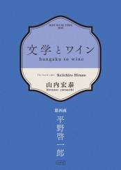 文学とワイン −第四夜 平野啓一郎−