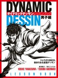 ダイナミックデッサン レッスンブック 男子編 トレスから始める、動きのある速描デッサン