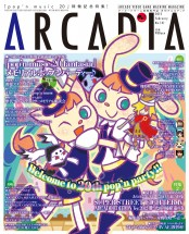 月刊アルカディア No.141 2012年2月号