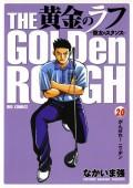 黄金のラフ 〜草太のスタンス〜 20