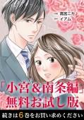 失恋未遂 「小宮&南条編」無料お試し版
