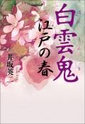 白雲鬼 江戸の春