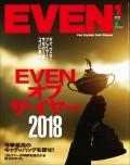 EVEN 2019年1月号 Vol.123