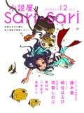 小説屋sari-sari 2011年12月号