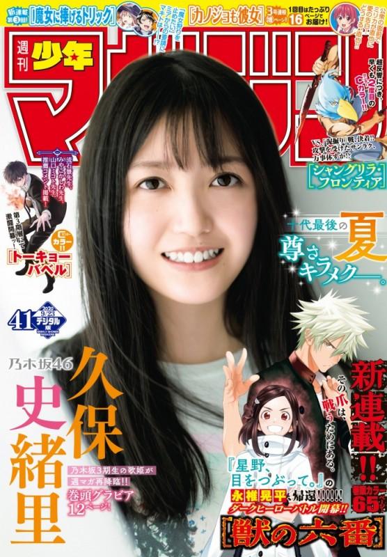 週刊少年マガジン 2020年41号[2020年9月9日発売]