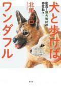 犬と歩けばワンダフル 密着!猟犬猟師の春夏秋冬