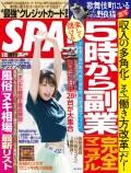 週刊SPA! 2018/05/15号