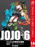 ジョジョの奇妙な冒険 第6部 カラー版 14