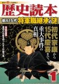 歴史読本2013年1月号電子特別版「徳川15代将軍職継承の謎」