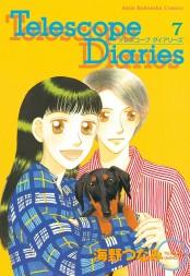 Telescope Diaries 分冊版(7) 完結編