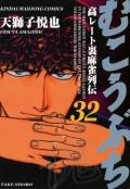むこうぶち 高レート裏麻雀列伝 (32)