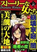 ストーリーな女たち Vol.16 崩壊家庭の闇