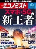 週刊エコノミスト2020年12/1号