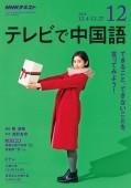 NHKテレビ テレビで中国語 2018年12月号