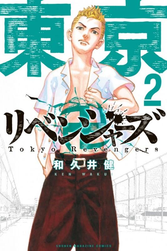 東京卍リベンジャーズ(2)