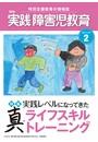 実践障害児教育 2013年2月号