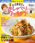 上沼恵美子のおしゃべりクッキング2015年2月号