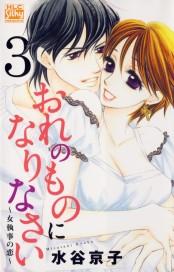 おれのものになりなさい〜女執事の恋〜(3)