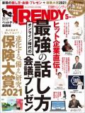 日経トレンディ2021年5月号