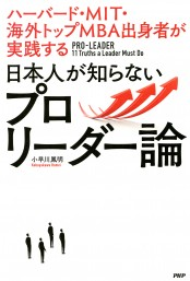 ハーバード・MIT・海外トップMBA出身者が実践する 日本人が知らないプロリーダー論