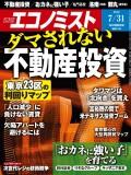 週刊エコノミスト2018年7/31号