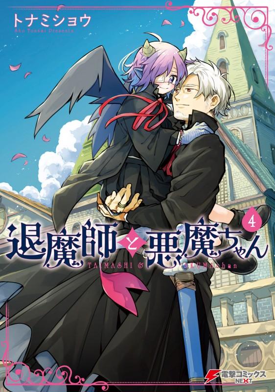 退魔師と悪魔ちゃん(4)【電子特別版】