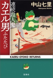 連続殺人鬼カエル男ふたたび