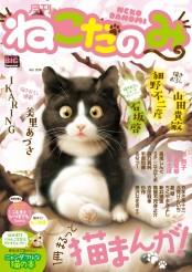 月刊ねこだのみ Vol. 4
