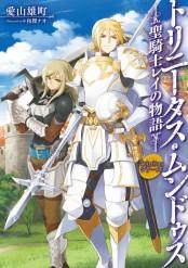 Trinitasシリーズ トリニータス・ムンドゥス〜聖騎士レイの物語〜