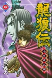 龍狼伝 中原繚乱編 The Legend of Dragon's Son(4)