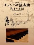 バッハ 名作曲楽譜シリーズ1 チェンバロ協奏曲 第1番〜第2番 BWV1052/BWV1053