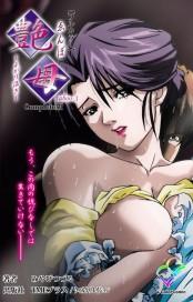 【フルカラー】艶母 taboo-3 Complete版
