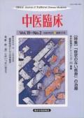 中医臨床[電子復刻版]通巻73号