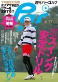 週刊パーゴルフ 2014/6/17号