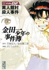 【期間限定価格】金田一少年の事件簿File 異人館村殺人事件