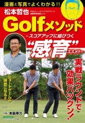 """松本哲也Golfメソッド 〜スコアアップに結びつく""""感育""""のススメ!!〜"""