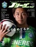 Jリーグサッカーキング2015年5月号