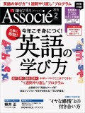 日経ビジネスアソシエ2015年2月号