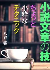 小説文章の技〜ちょっと小粋なテクニック〜