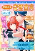モバイル恋愛宣言 Vol.43