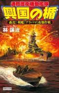 興国の楯 轟沈! 戦艦『アラバマ』夜襲作戦