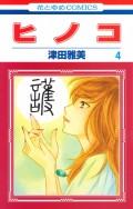 ヒノコ(4)