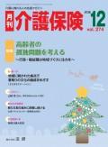 月刊介護保険 2018年12月号